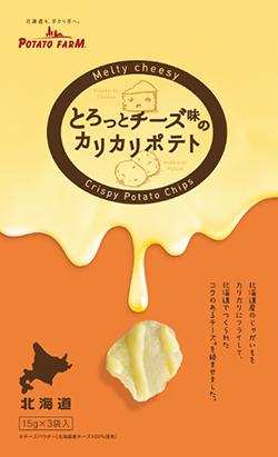 Full product list | POTATO FARM
